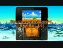 バードマニア ウィンター3D (eショップ) 紹介映像