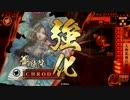【戦国大戦】 姫君と一緒! その18 SS帰蝶 【征0国】 thumbnail