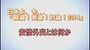 1/3【討論!】安倍外交とは何か[桜H26/2/22]