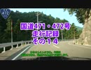 国道471・472号走行記録 その14 thumbnail