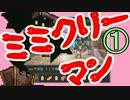 実況 ミミック 01
