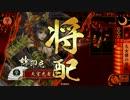 【戦国大戦】 決めるぞ!下剋上 #772 vsゾロ目采配 thumbnail