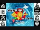 【MUGEN】都道府県対抗!全国一トーナメントpart53【全国編】 thumbnail