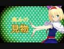 【MMD-PV】霊夢と魔理沙とアリスで「ネコミミアーカイブ」