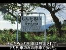 迷列車を観に行こう 第十三回「新垂井駅ー坂道を翔ける為に・・・。ー」