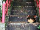 【怪談】怖い話朗読 猫 【ゆっくり】