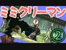 実況 ミミック 02