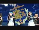【MMD艦これ】ハッピーハッピーピース【白露六姉妹】 thumbnail
