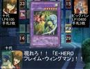 遊戯王WAD 第17話 thumbnail