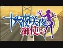【東方GTA】 十六夜咲夜の御使い 第37話「絶対に許さない」 thumbnail