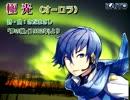 【KAITO_V3】極光(オーロラ)【さだまさし】