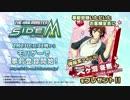 【ニコニコ動画】Mobage「アイドルマスター SideM」プロモーション映像を解析してみた