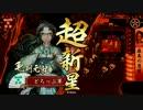 【戦国大戦】 毛利と共に17 暁光厳島ver 【征7】 vs如来降臨 thumbnail
