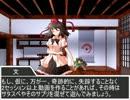 サタスペ デッドマン・ウォーキングやる(仮)1-1【東方卓遊戯】