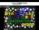諒子のニコニコ生放送 第8回前半【超謎王実況終了記念】