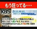 【韓国】 国ぐるみで狂ってるとしか・・・韓国国営放送が閉幕式放送で