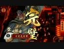 【戦国大戦】 決めるぞ!下剋上 #775 vs魔弾の日々 thumbnail
