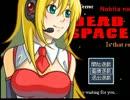 弦巻マキのびデド実況~DeadSpace2