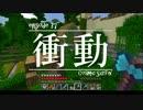今夜もマインクラフト 第37話「衝動」 【Minecraft】