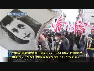 韓国SBS】日本で引き裂かれた「...