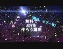 【ニコニコ動画】【ゆっくり】無料でADV(脱出、ホラー等)を作ろう!第四回を解析してみた