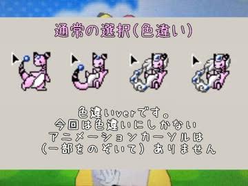ポケモン マウス カーソル