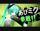 【第12回MMD杯本選遅刻組】あぴミク参戦!! thumbnail