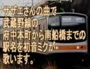 初音ミクがサザエさんのOPで武蔵野線の駅名を歌いました。