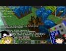【Minecraft】ゆっくりの休日 そのS2-27【工業化MOD】