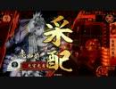 【戦国大戦】 決めるぞ!下剋上 #778 vs鶴の舞い thumbnail