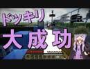 【Minecraft】何が始まるんです? 第一次ゆかりんぴっくだ part4