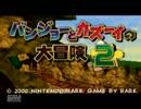 バンジョーとカズーイの大冒険2実況プレイ  part1 【完全クリアの旅】