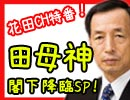 特番:田母神閣下、都知事選を終え、熱く語る!日本の行く末とは?(その2)|田母神閣下降臨SP!|花田紀凱