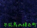 【不死鳥の棲む街】発狂者の街 part12【ゆっくり実況プレイ】