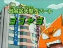 各国の『渋谷区大型デパートヨコセヨ』を検証してみる
