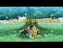 約束の地を駆け巡るRPG「アスディバインハーツ」PV