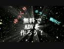 【ニコニコ動画】【ゆっくり】無料でADV(脱出、ホラー等)を作ろう!第五回を解析してみた