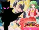 【東方遊戯王】バリアンの戦士が幻想入り 第14話