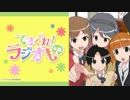 てさぐれ!ラジオもの #20 thumbnail