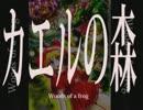 合同制作作品 カエルの森(ニコニコ自作