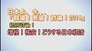 1/3【経済討論】増税!株安!どうする日本経済[桜H26/3/1] thumbnail