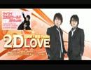 【Radio 2D LOVE LIVE】  30分ラブライブ!の話しかしない羽多野・寺島 thumbnail