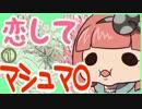 世界名作劇場『恋してマシュマロ』 フルボイス実況 01