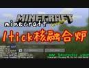 【Minecraft】1tick核融合炉を目指すpart.1【ゆっくり実況】