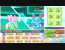 【ポケモンXY】草タイプ大好き勢のレート実況part9【キレイハナ】