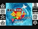 【MUGEN】都道府県対抗!全国一トーナメントpart54【全国編】