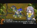 【ゆっくり実況】大戦略大東亜興亡史3ストーリー動画Part8