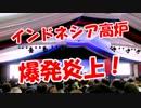 【インドネシア高炉】爆発炎上!!
