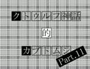 【クトゥルフ神話TRPG】クトゥルフ神話的カブトムシPart.11