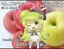 【マクネナナ】りんごのうた【カバー】